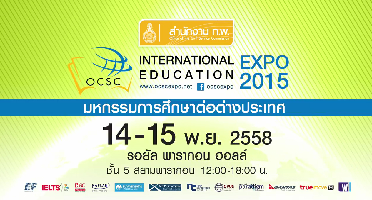 International Education Expo 2015